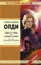 Олди Г.Л. - URBI ET ORBI или Городу и миру. Кн. 3. Изгнанница Ойкумены' обложка книги