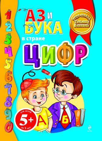 Бокова Т.В. - 5+ Аз и Бука в стране цифр обложка книги