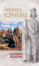 Корнуэлл Б. - Бледный всадник' обложка книги