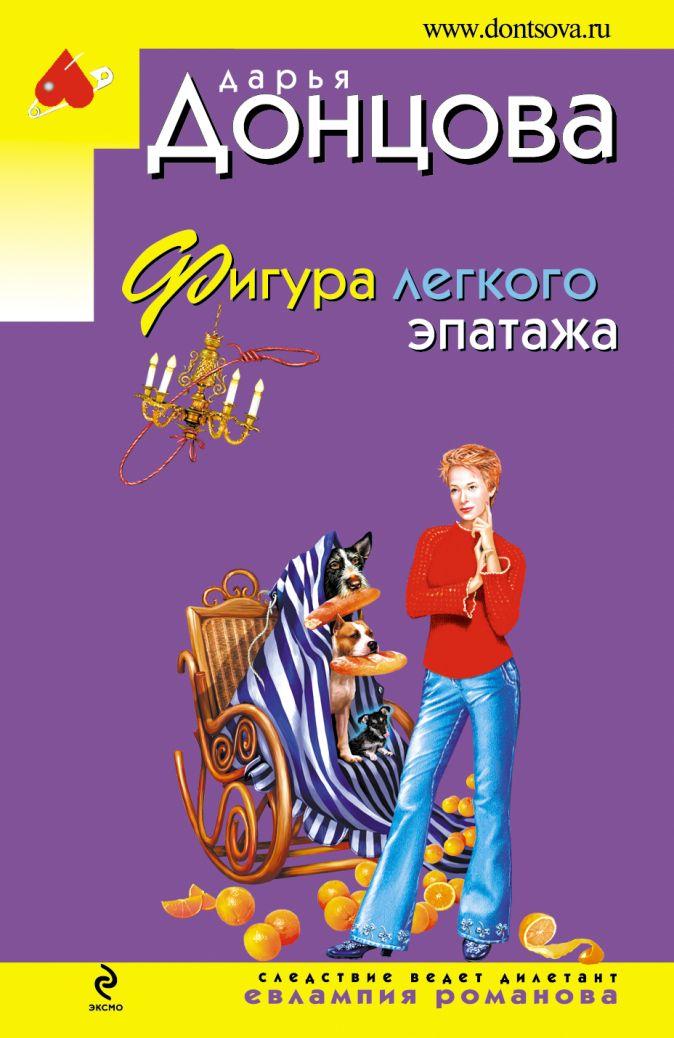 Фигура легкого эпатажа Донцова Д.А.