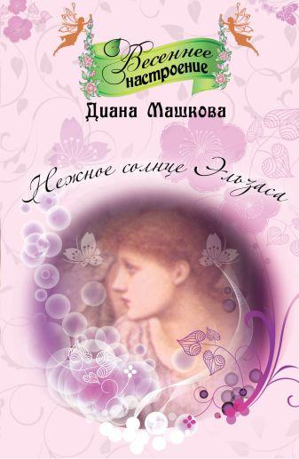 Машкова Д. - Нежное солнце Эльзаса: роман обложка книги