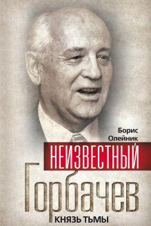 Неизвестный Горбачев. Князь тьмы