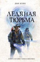 Кунц Д. - Ледяная тюрьма' обложка книги
