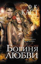 Каст Ф.К. - Богиня любви' обложка книги