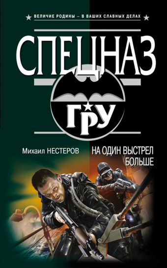На один выстрел больше: роман Нестеров М.П.