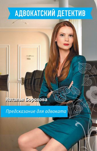 Предсказание для адвоката: роман Борохова Н.Е.