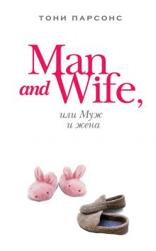 Man and Wife, или Муж и жена