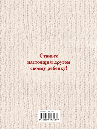 Книга № 6: Про детей Фабер А., Мазлиш Э.
