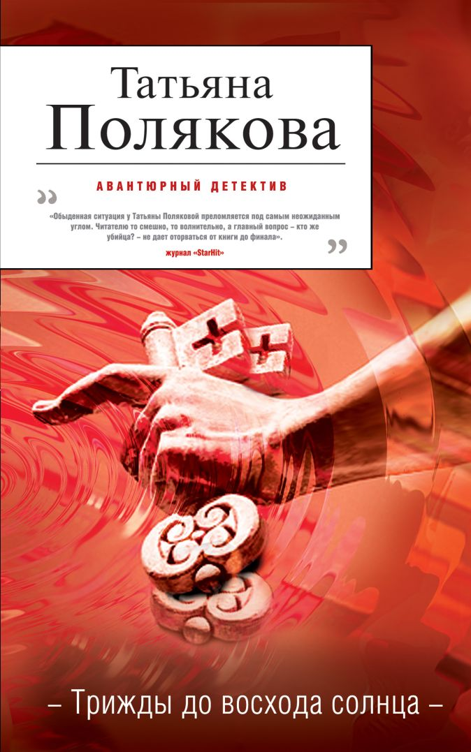 Трижды до восхода солнца: роман Полякова Т.В.