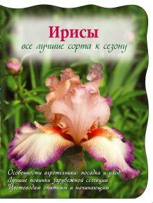 Ирисы. Все лучшие сорта к сезону (Вырубка. Цветы в саду и на окне)