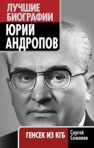 Семанов С.Н. - Юрий Андропов: генсек из КГБ' обложка книги