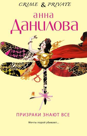 Призраки знают все: роман Данилова А.В.