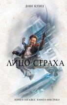 Кунц Д. - Лицо страха' обложка книги