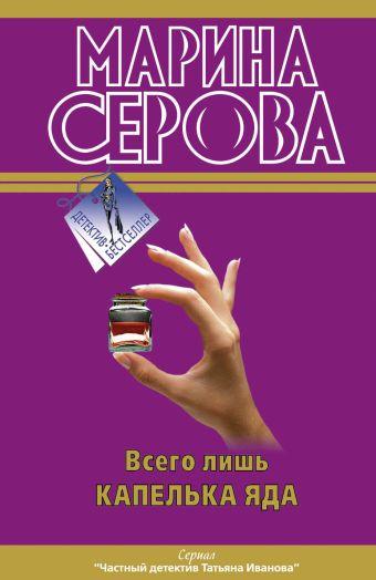 Всего лишь капелька яда: повести Серова М.С.