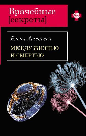 Между жизнью и смертью: роман Арсеньева Е.