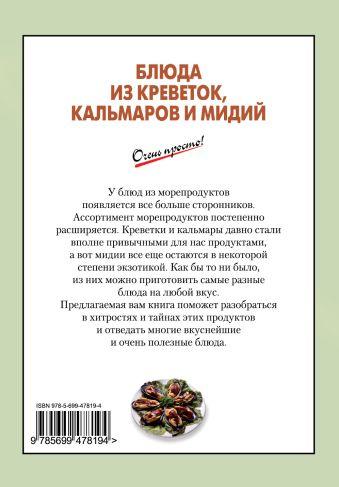Блюда из креветок, кальмаров и мидий Выдревич Г.С., сост.