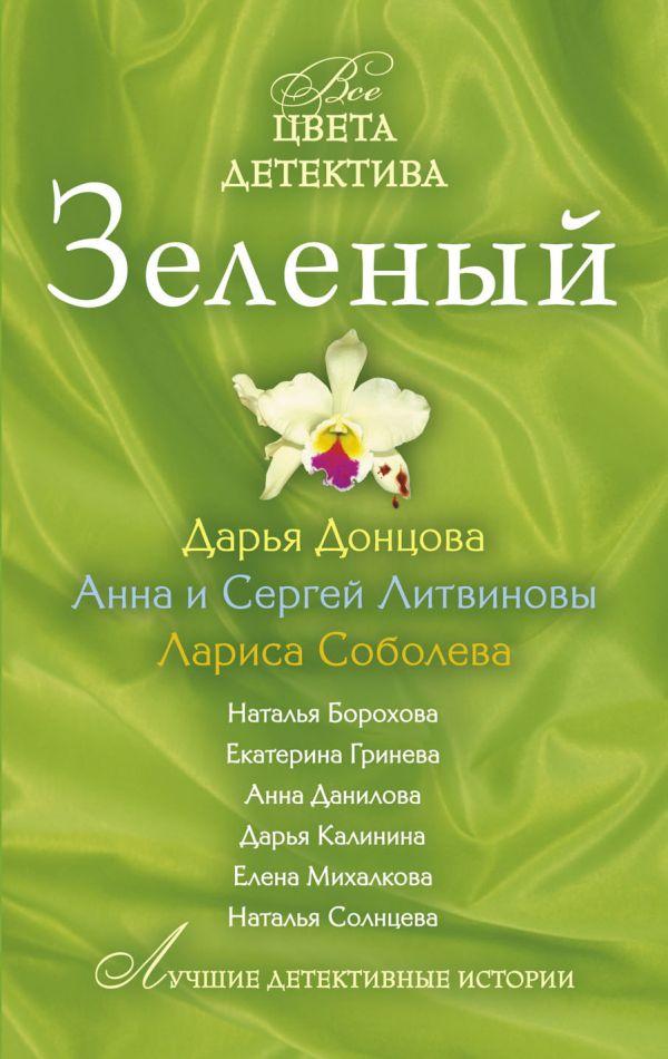 Зеленый: сборник рассказов