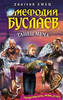 Мефодий Буслаев. Танец меча