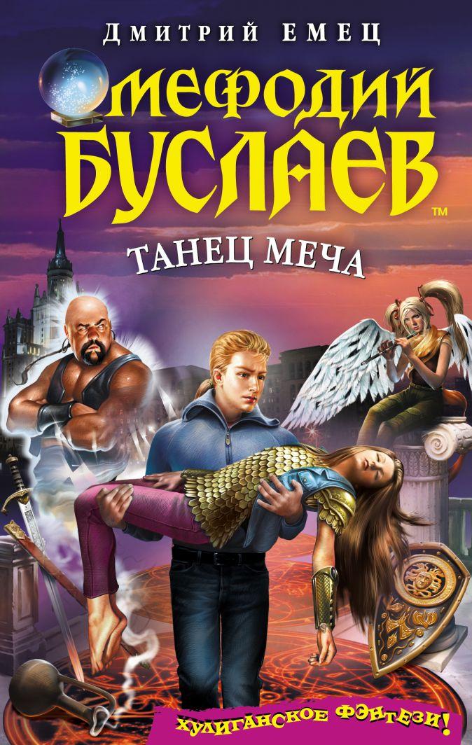 Дмитрий Емец - Мефодий Буслаев. Танец меча обложка книги