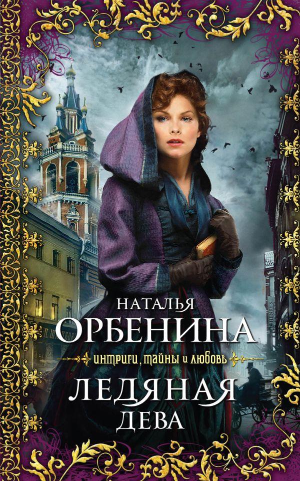 Ледяная дева: роман Орбенина Н.