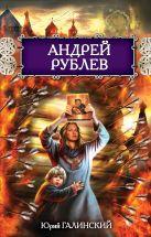Галинский Ю.С. - Андрей Рублев' обложка книги