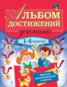 Альбом достижений ученика: 1-4 классы