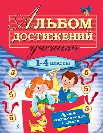 Альбом достижений ученика: 1-4 классы Дорофеева Г.В.