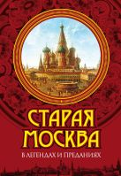 Муравьев В.Б. - Старая Москва в легендах и преданиях' обложка книги