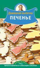 Селезнев А. - Домашняя выпечка. Печенье' обложка книги