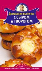 Селезнев А. - Домашняя выпечка с сыром и творогом' обложка книги