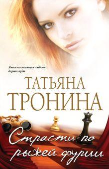 Страсти по рыжей фурии: роман