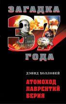 Холловей Д. - Атомоход Лаврентий Берия' обложка книги