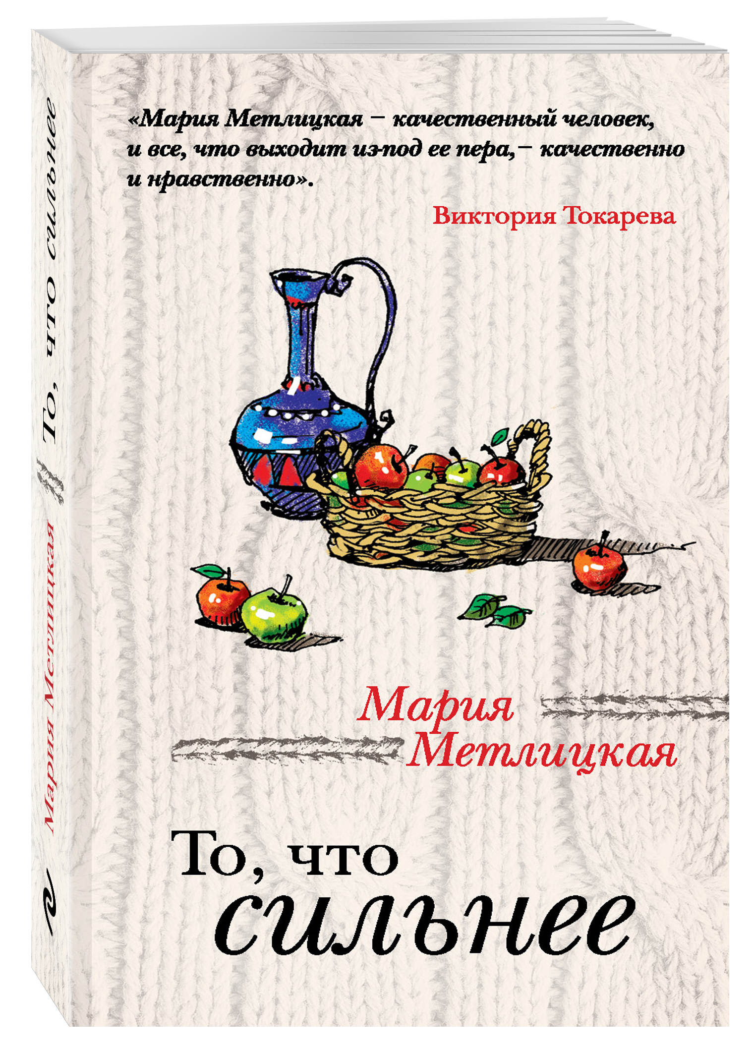 Фото - Мария Метлицкая То, что сильнее мария метлицкая то что сильнее сборник