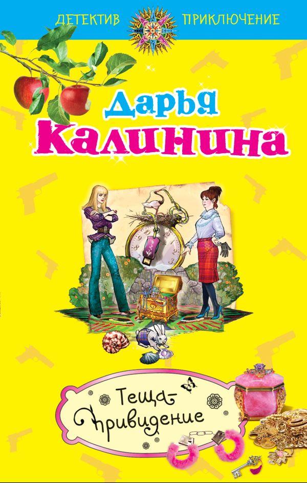 Теща-привидение: роман Калинина Д.А.