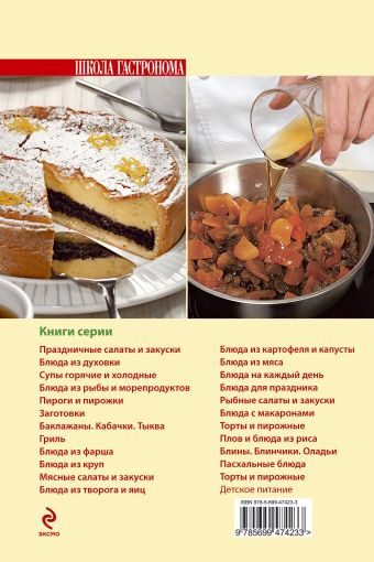 Школа Гастронома: торты и пирожные