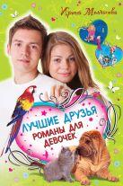 Молчанова И. - Лучшие друзья. Романы для девочек' обложка книги