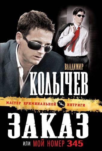 Заказ, или Мой номер 345 Колычев В.Г.