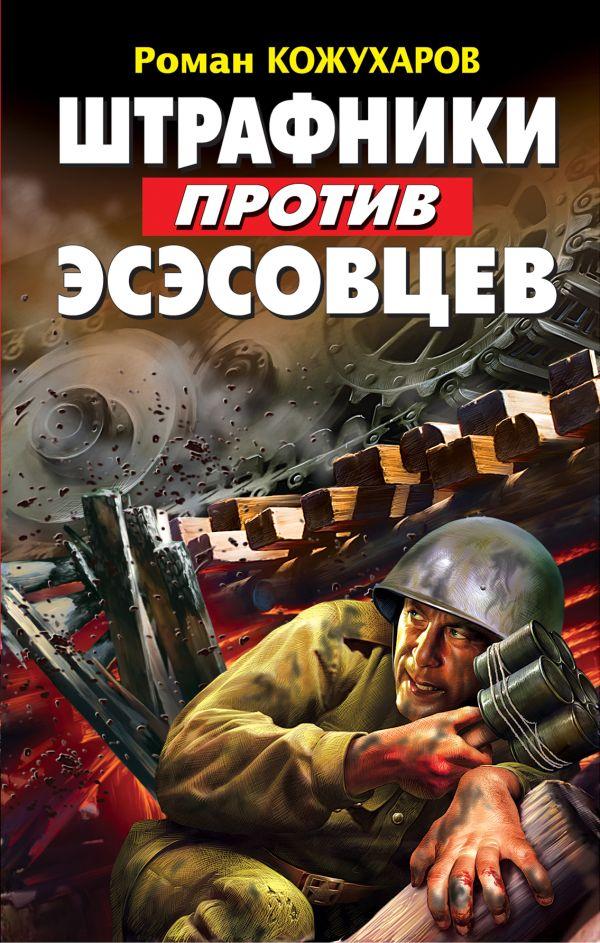 Штрафники против эсэсовцев Кожухаров Р.Р.