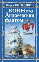 Войнович П.В. - Воин под Андреевским флагом' обложка книги