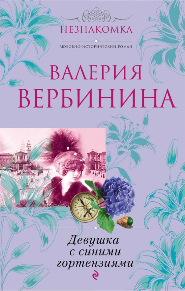 Девушка с синими гортензиями: роман Вербинина В.