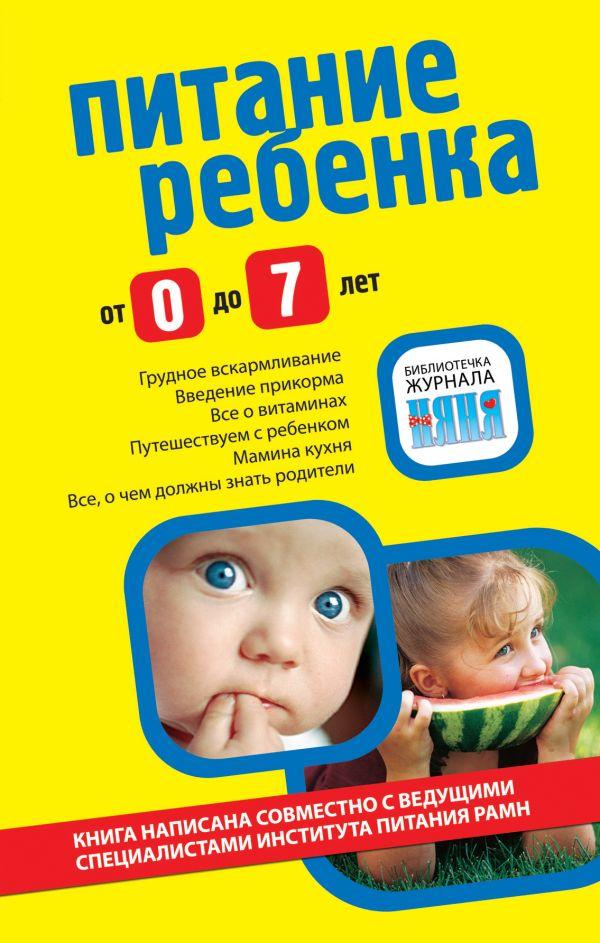 Питание ребенка от 0 до 7 лет