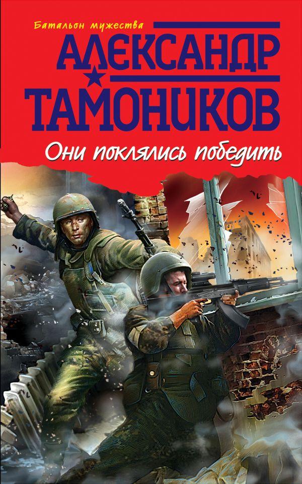 Они поклялись победить: роман Тамоников А.А.