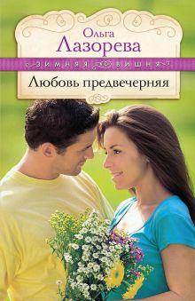 Любовь предвечерняя: роман