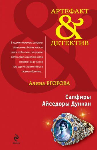 Сапфиры Айседоры Дункан: роман Егорова А.
