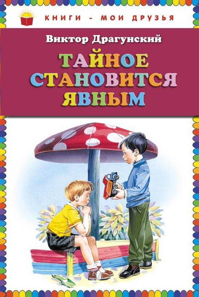 Драгунский В.Ю. - Тайное становится явным (ст. изд.) обложка книги