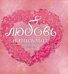 Любовь в письмах великих русских людей