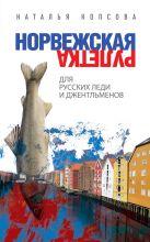 Копсова Н.Е. - Норвежская рулетка для русских леди и джентльменов' обложка книги