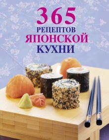 365 рецептов японской кухни