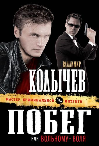 Побег, или Вольному - воля Колычев В.Г.