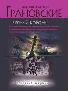 Грановская Е., Грановский А. - Черный король: роман' обложка книги